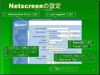 netscreen2