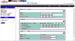 Fujitsu switch設定例(SR-X316T1/SR-X324T1)
