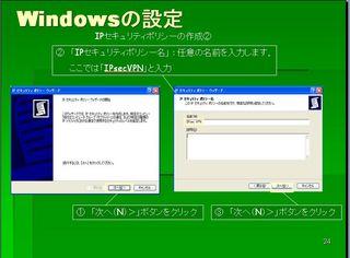 netscreen-windows